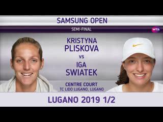 Кристина Плишкова - Ига Швентек 1/2 Lugano 2019 Kristyna Pliskova - Iga Swiatek