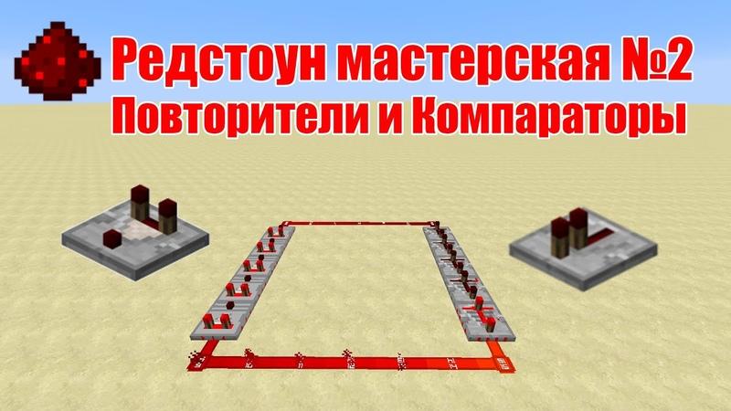 Редстоун мастерская №2 Повторители и Компараторы