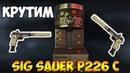ШОК Кручу коробки удачи с sig sauer P226 C / прокакал кучу кредитов ► Warface PS4