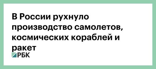 64f844432981 В России рухнуло производство самолетов, космических кораблей и ракет  www.rbc.ru