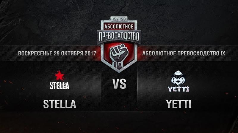 STELLA vs YETTI. Абсолютное Превосходство IX. Финальный этап. День 2