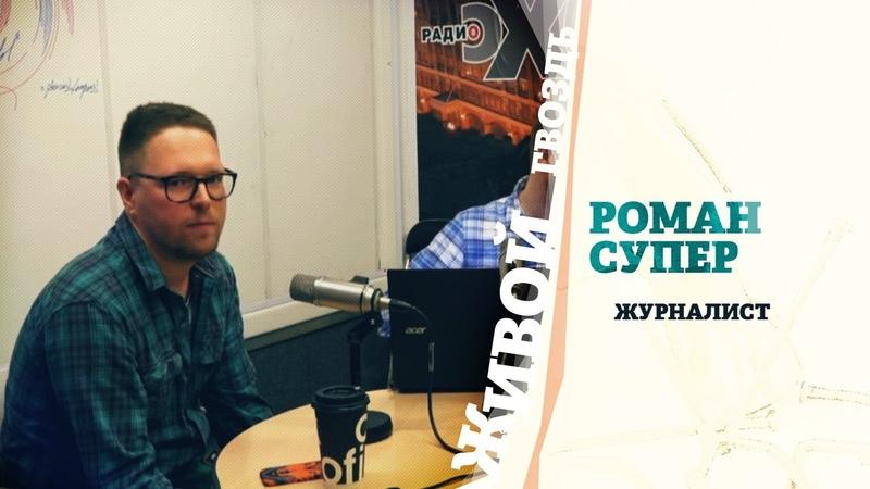 Роман Супер о том, почему ушёл из журналистики Живой гвоздь 20.05.19