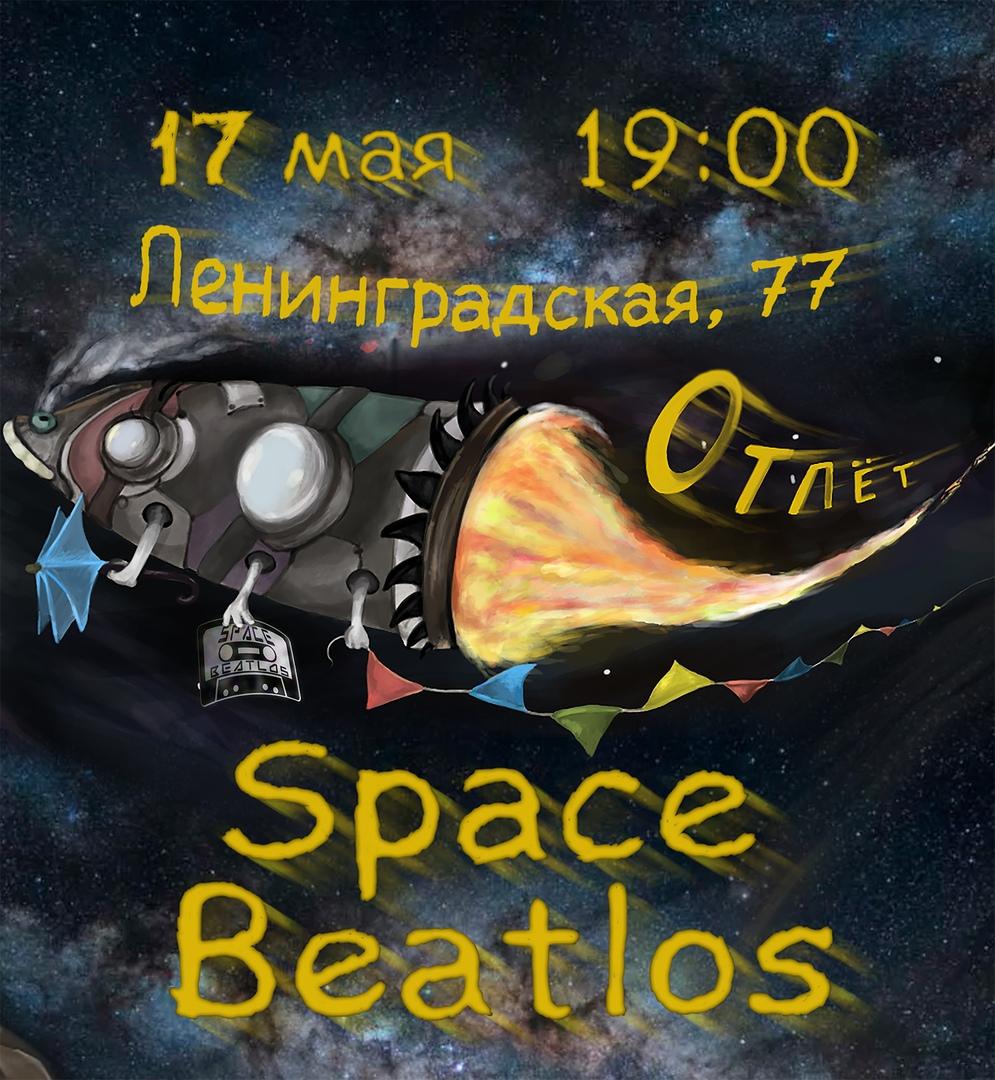 Афиша Самара Отлёт! Space Beatlos - последний концерт!