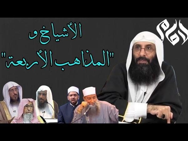 الإمام صلاح الدين بن إبراهيم ┇الأشياخ و ا16