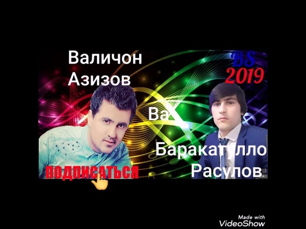 VALIJON AZIZOV 2019 BARAKATULLO RASULOV ВАЛИЧОН АЗИЗОВ ВА БАРАКАТУЛЛО РАСУЛОВ 2019