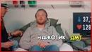 Бастиан курит ДМТ 18 | Drugs lub на русском