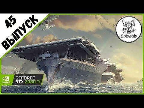 Стрим World of Warships Авианосец у которого есть большая торпеда для твоего корабля Ворлд Оф Варшип