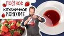Как сделать клубничное консоме 🍓 Фитнес рецепты высокой кухни 🍓 How To Make Strawberry Consomme