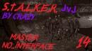 ПУТЕПРОВОД ПРИПЯТЬ-1 | STALKER ПУТЬ В ПРИПЯТЬ | МАСТЕР_БЕЗ ИНТЕРФЕЙСА | ЧАСТЬ_14 | J__J