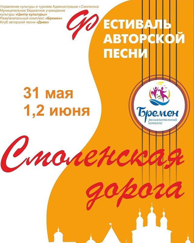 Развлекательный Комплекс БРЕМЕН приглашает всех на Крупнейший в Смоленске музыкальный Фестиваль авторской песни и поэзии Смоленская дорога, который пройдёт 31 мая, 1 и 2 июня 2019 года СМОЛЕНСК