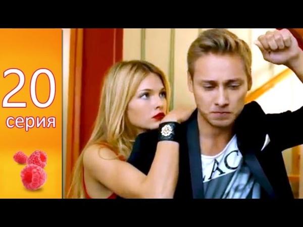Анжелика 20 серия 1 сезон Сериал СТС комедия русская 2014 HD
