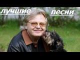 Юрий Антонов - Лучшие Песни
