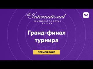 Гранд-финал the international 2019