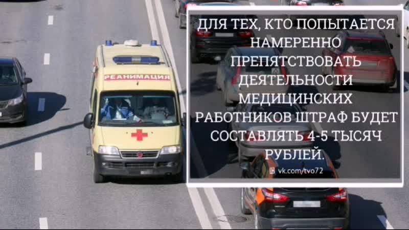 Водители, не пропустившие автомобиль скорой помощи, будут отвечать за смерть пациента
