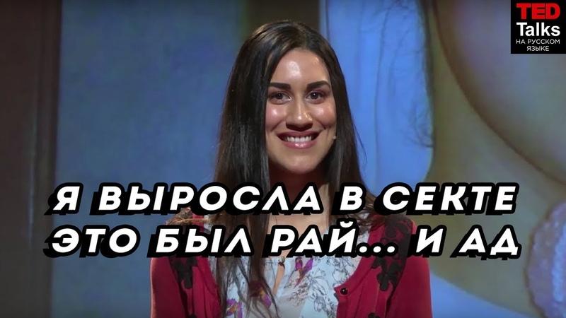 Я ВЫРОСЛА В СЕКТЕ. ЭТО БЫЛ РАЙ И АД Лилия Тарава TED на русском