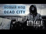 Мёртвый город: Прорыв \\\ Dead City Breakthrough S.T.A.L.K.E.R. стрим #6
