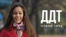 ПРЕМЬЕРА ДДТ — Уездный город Галя Ходи
