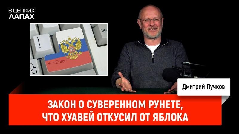 Закон о суверенном рунете, что Хуавей откусил от Яблока | В цепких лапах