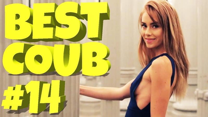 BEST COUB 14 | COUB Лучшее | d4l
