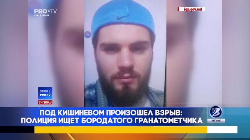 Под Кишиневом произошел взрыв полиция ищет бородатого гранатометчика