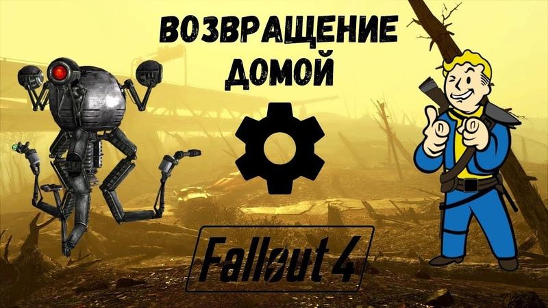 Fallout 4 ► Возвращение домой 2