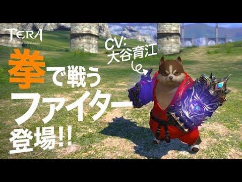 公式 MMORPG「TERA」ポポリファイター登場 新エクストラボイスに大谷育 2774