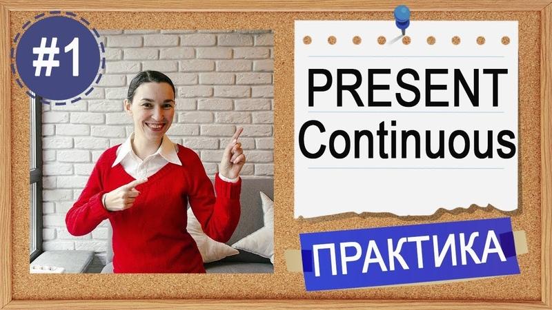 Практика 1 Present Continuous - вся английская грамматика в примерах (по Синему Murphy)