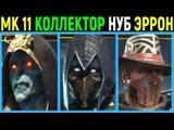 Necros Mortal Kombat 11 Kollector, Noob Saibot, Erron Black Мортал Комбат 11 Коллектор Нуб Сайбот, Эррон