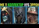 Necros Mortal Kombat 11 Kollector Noob Saibot Erron Black Мортал Комбат 11 Коллектор Нуб Сайбот Эррон