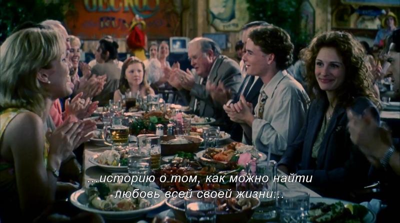 Свадьба лучшего друга (My Best Friend's Wedding, 1997):