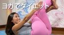 寝ながらダイエット 足痩せ・下腹痩せヨガでエクササイズ ~ヨガ初心 32