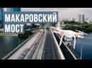 Макаровский мост готов к отрытию