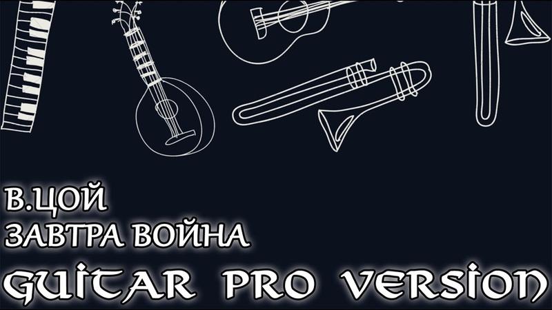 В.Цой - Завтра война | фингерстайл | табы | гитар про