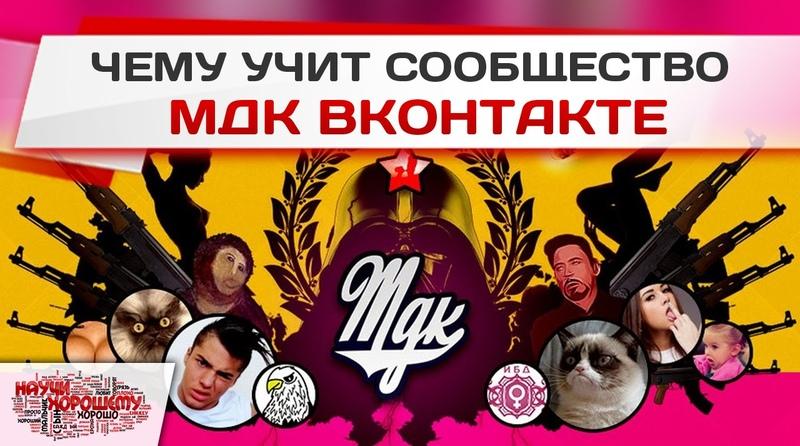 Чему учит сообщество МДК ВКонтакте