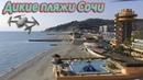 🔴 Дикие пляжи Сочи от Дагомыса до Мамайки 💥 санаторий Дагомыс 73км Ласточка Фазатрон Русалочка