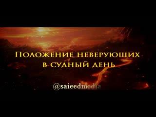 Положение неверующих в судный день (Устаз плачет) Ерлан Акатаев ᴴᴰ