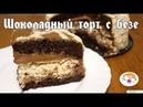 Самый вкусный бисквитный шоколадный торт с безе кофейной пропиткой масляным кремом с вареной сгущенкой Торт а ля Золотой ключик