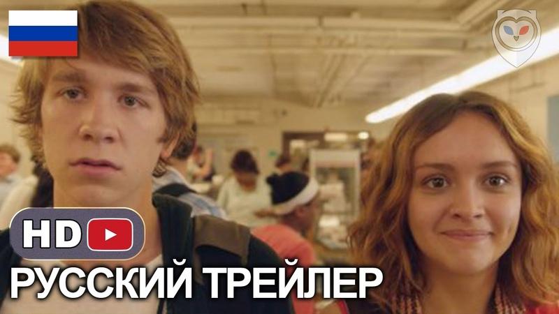 Я Эрл и умирающая девушка 2015 Русский трейлер