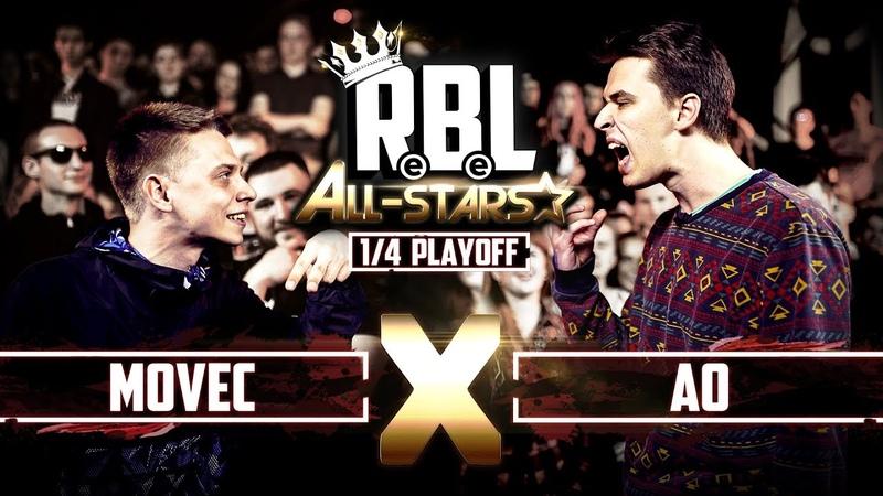 RBL MOVEC VS AO (14 ALL STARS, RUSSIAN BATTLE LEAGUE)