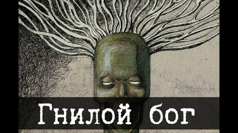 Гора Гнилого Господа [ЛОР]