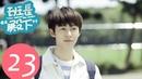 "【ENG SUB】《班长""殿下"" ""Your Highness"" Class Monitor》EP23——主演:牛骏峰、邢菲、刘宇航"
