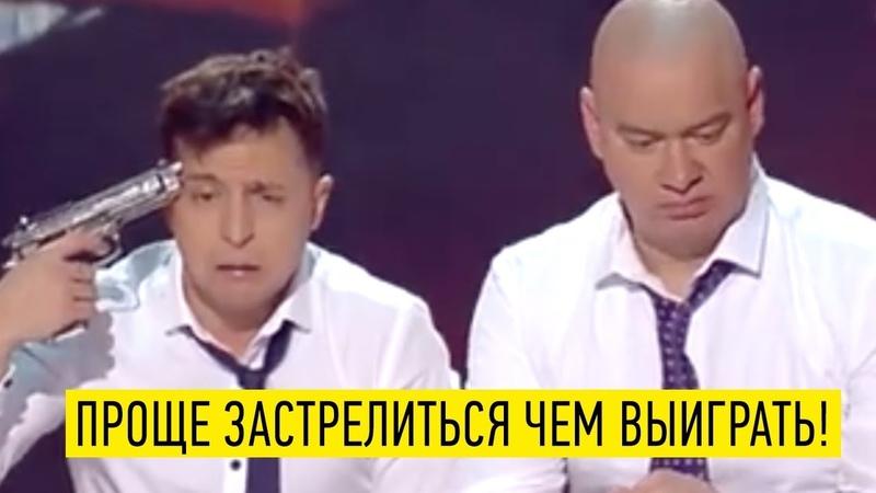 Зеленский в своем шоу показал выборы России - ПОРОШЕНКО это второй Путин | ДО СЛЕЗ!