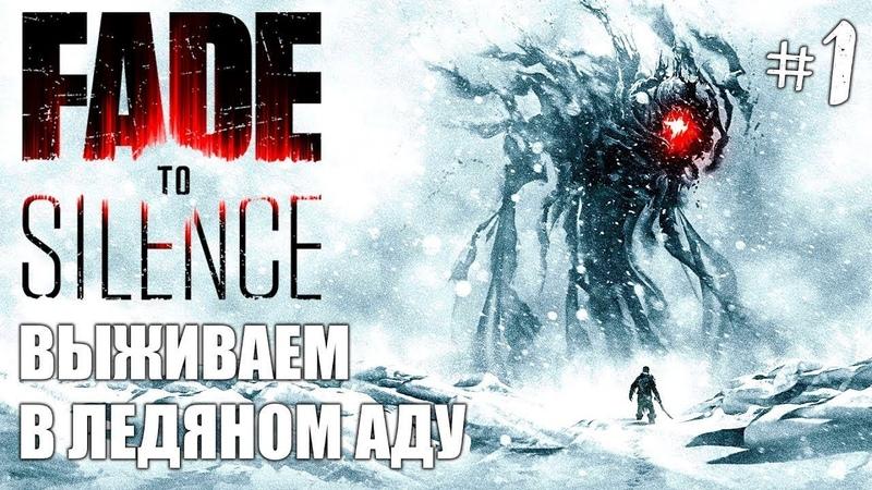 Fede to Silense Выживаем в ледяном аду