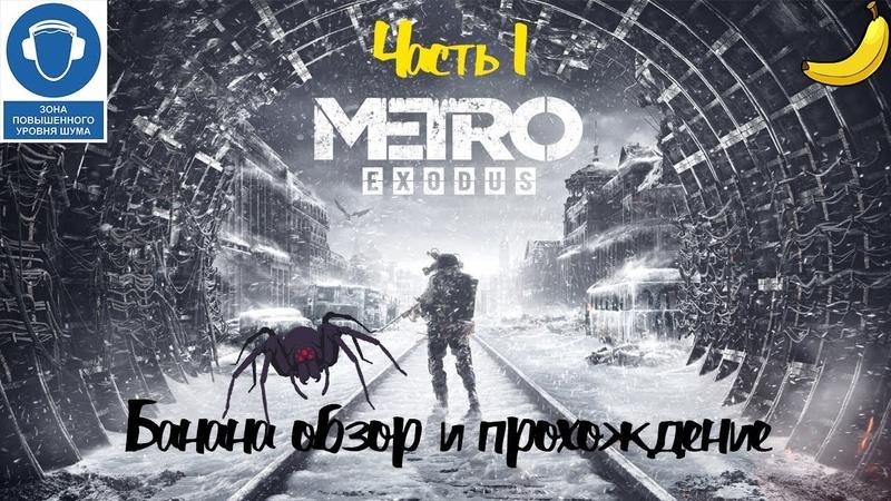 Banana обзор || Metro Exodus || Часть 1
