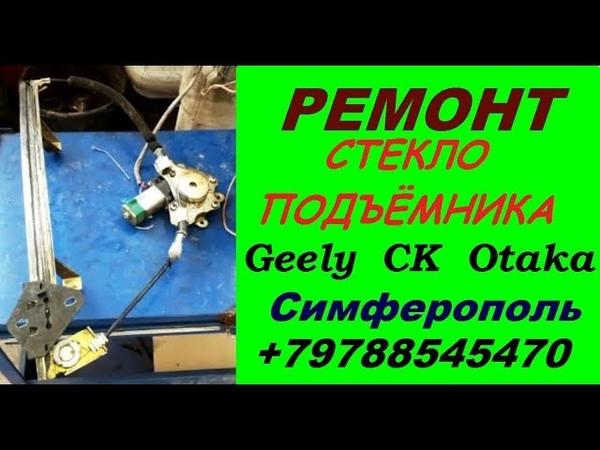 Ремонт стекло подъёмника авто Geely CK Otaka Симферополь Сто Альфа 79788545470