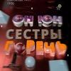 13/04 ОН ЮН, СЕСТРЫ, ГОРЕЧЬ в Punk Fiction