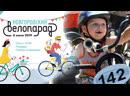 Велопарад в Великом Новгороде 2019 расширенная версия