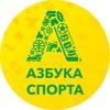 Футбольная школа АЗБУКА СПОРТА   Сургут