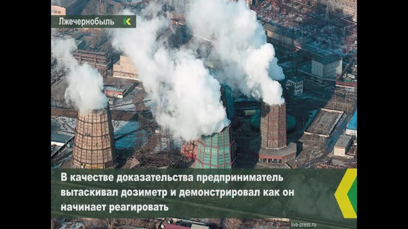 Китаец продавал туры в Чернобыль но возил туристов в Челябинск