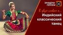 В двух словах. Индийский классический танец. Imagine Review.